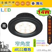 【舞光】LED-AR111 14W 燈泡 黑款 內置驅動免變壓器 三種色溫可選 品質優【燈峰照極】#LED-AR14-BK