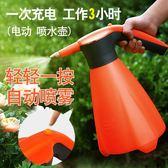 家用電動噴壺澆花 充電噴霧瓶園藝澆水消毒噴壺氣壓力噴霧器小型T 萬聖節
