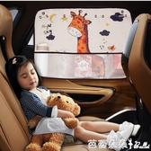 汽車遮陽簾車載吸盤式側窗遮陽擋車用防曬隔熱兒童遮光簾『快速出貨』