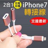 支援 IOS 10.3 iphone 7 8 plus 二合一 充電線+耳機孔 Lightning 轉接線 轉換頭 聽歌 音源轉接線 BOXOPEN