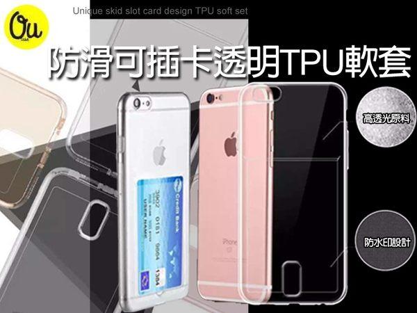 防滑插卡TPU手機套 5.5 iPhone 6/6s PLUS 防塵塞 一體成形 止滑 卡片收納 鏡頭保護 軟套/保護套/保護殼