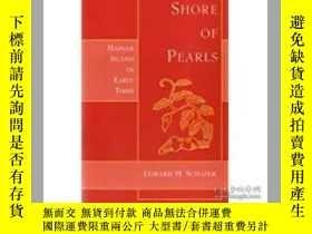 二手書博民逛書店Shore罕見of Pearls: Hainan Island