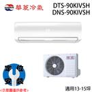 【HAWRIN華菱】13-15坪 變頻冷暖分離式冷氣 DTS-90KIVSH/DNS-90KIVSH 基本安裝免運費