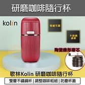 【南紡購物中心】KOLIN 歌林 雙層不鏽鋼研磨咖啡隨行杯 KCO-LN408
