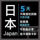 日本 上網卡 5天 4G上網 吃到飽 不降速 網路卡  SIM卡 即插即用 送卡套取卡針 境內 通用