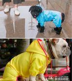 狗狗雨衣 四腳防水雨衣法斗泰迪衣服全包裹中小型犬寵物衣服雨衣  夢想生活家