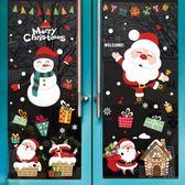 聖誕節裝飾品壁貼場景布置櫥窗玻璃貼紙門貼【南風小舖】