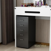抽屜式收納櫃5層縫隙櫃30cm儲物櫃辦公可行動a4文件收納櫃桌下櫃MBS「時尚彩紅屋」