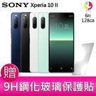 分期0利率 SONY Xperia 10 II (4G/128G) 6吋全螢幕 IP68 防塵防水智慧型手機 贈『9H鋼化玻璃保護貼*1』