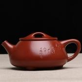 [超豐國際]純全手工紫砂壺 宜興名家茶壺茶具套裝  大紅袍顧景舟石瓢壺1入