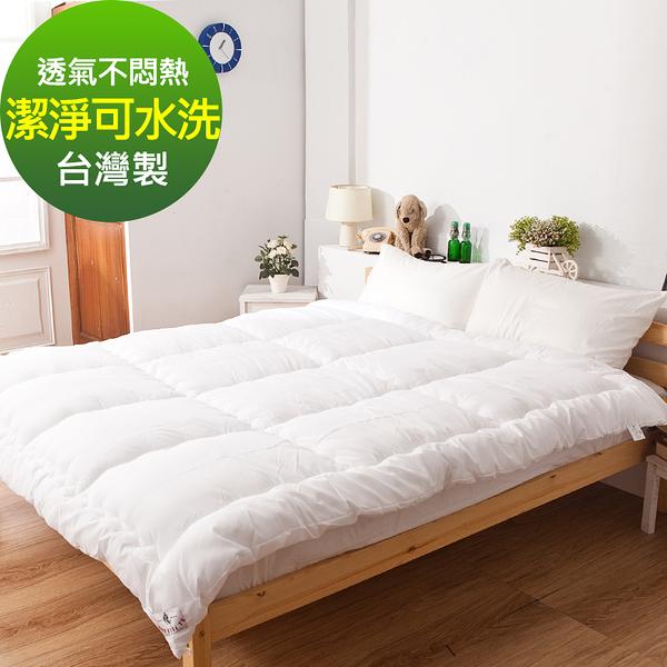 棉被 / 單人【可水洗QQ被】可水洗冬被 透氣不悶熱 戀家小舖台灣製
