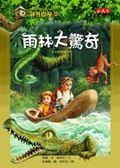 (二手書)神奇樹屋(6):雨林大驚奇