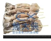 1D4B【魚大俠】SD028串燒阿根廷小魷魚(180~210g/尾/5尾/包)