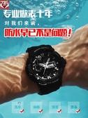 手錶男學生兒童男士潮流初中高中運動機械青少年防水多功能電子錶 伊衫風尚