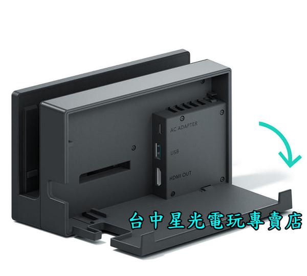 【NS週邊 裸裝全新品】Switch 原廠主機底座 電視轉接盒 立架 充電座【台灣公司貨】台中星光