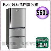 【信源電器】~560公升【KOLIN歌林三門電冰箱 】KR-356VB01-ST/01