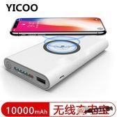 【24H出貨】 iphone8X無線行動電源8000毫安 三星無線充移動電源【跨店滿減】