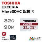【和信嘉】TOSHIBA EXCERIA...