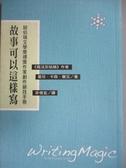 【書寶二手書T1/翻譯小說_KMX】故事可以這樣寫-紐伯瑞文學獎得獎作家創作絕技手冊_蓋兒卡森