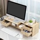 電腦顯示器增高架子屏幕墊高底座筆記本辦公室桌置物架桌面收納盒 【全館免運】