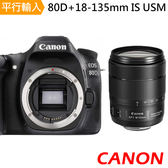 Canon EOS 80D+18-135mm IS USM 單鏡組*(中文平輸)