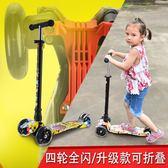 飛越時空瑞士兒童三輪滑板車閃光4輪童車可調節2-15歲寶寶滑滑車HM 3c優購