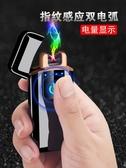 交換禮物打火機雙電弧打火機充電防風創意個性超夯指紋usb電子點煙器送男友
