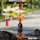汽車掛件天然玉髓吊墜車載玉石香水掛飾平安車內創意男后視鏡吊飾 創意新品