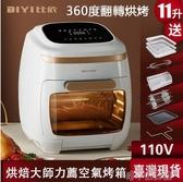 (現貨)比依空氣烤箱 空氣炸鍋 電烤箱 台灣110V全自動大容量智慧空 保固一年 送禮包氣炸鍋