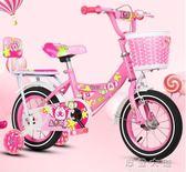 兒童自行車2-3-4-6-7-8-9-10歲寶寶腳踏單車童車女孩男孩小孩公主igo『摩登大道』