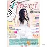 i Touch(就是愛彈琴) 第38輯【鋼琴譜/五線譜/鋼琴教學】