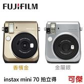 Fujifilm mini 70 X MK聯名款 mini70 Michael Kors 拍立得 平輸 加送一捲空白底片