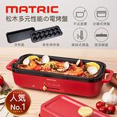 【MATRIC 松木】多元性能の電烤盤MM-PG2152C