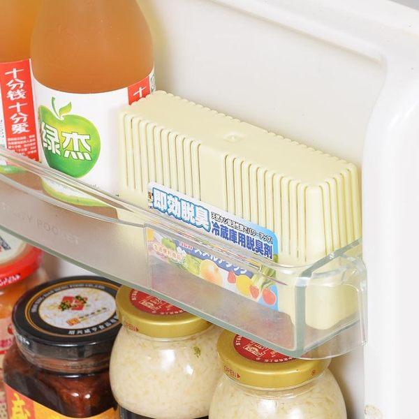 日本進口冰箱除味劑活性炭除臭劑竹炭包除味盒保鮮去異味盒清潔劑GW