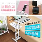 床邊懶人電腦桌 可升降360度旋轉 筆電專用桌 折疊方便桌 收納架 電腦桌 置物架 書桌【VENCEDOR】