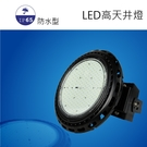 LED 高天井燈 NLH200U-HL2 室內照明 天井燈 廠房燈 工礦燈 天棚燈 隧道 聚光燈