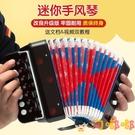 迷你手風琴玩具兒童樂器初學者音樂早教益智啟蒙【淘嘟嘟】