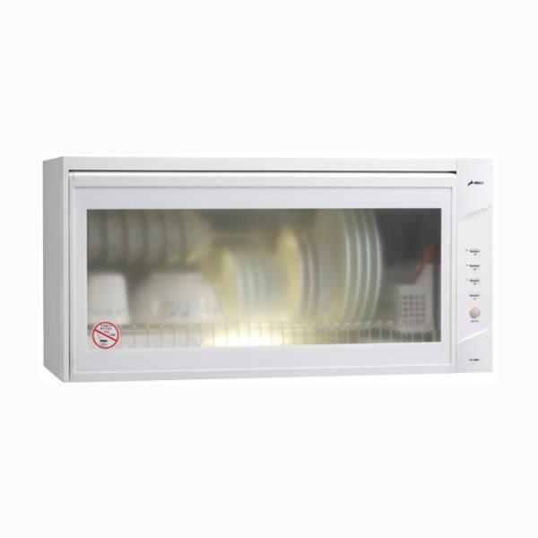 《修易生活館》豪山HOSUN 烘碗機系列 懸掛式烘碗機FW-8880 (80CM) 安裝費另計