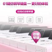 兒童智慧電子琴亮燈跟彈女孩鋼琴初學3-6-12歲多功能學生教學玩具igo 【PINK Q】