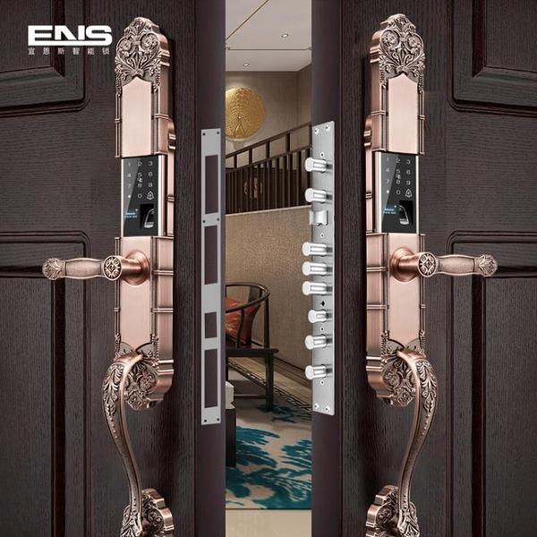 ENS指紋鎖高端別墅雙開門電子鎖歐式復古大門鎖智慧鎖指紋密碼鎖 [快速出貨]