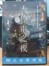 挖寶二手片-0B04-252-正版DVD-日片【大停電之夜】-阿部力 淡島千景 原田知世(直購價)