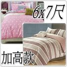 加高款雙人特大床包 6x7尺床包 KIN...