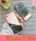 【萌萌噠】iPhone 7 Plus (5.5吋) 韓國新款 創意拼接大理石保護殼 全包黑邊 蠶絲紋軟殼 手機殼