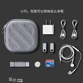 耳機收納盒手機數據線充電器整理盒U盤U盾便攜抗壓迷你保護包藍芽耳機包保護套【道禾生活館】