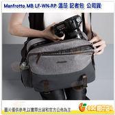 曼富圖 Manfrotto MB LF-WN-RP Lifestyle Windsor Reporter 溫莎系列 生活記者包 公司貨 相機包