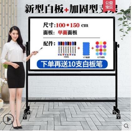 黑框单双面白板支架式家用儿童小黑板墙磁性行动教学培训【桃園速出】TWXH-000833