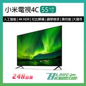 【刀鋒】小米電視4C 55寸 現貨 當天出貨 免運 電視機 智能電視 液晶電視