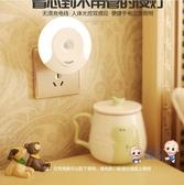 自動感應燈 智慧led小夜燈家用插電式人體自動感應衛生間插座式過道聲控壁燈 2色 交換禮物