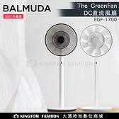 BALMUDA GreenFan EGF-1700 果嶺風扇 綠化 循環扇 百慕達 公司貨 保固一年 24期零利率