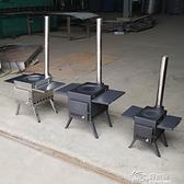戶外柴火爐子便攜野餐裝備野營用品多功能無煙摺疊灶野炊爐具野外 好樂匯